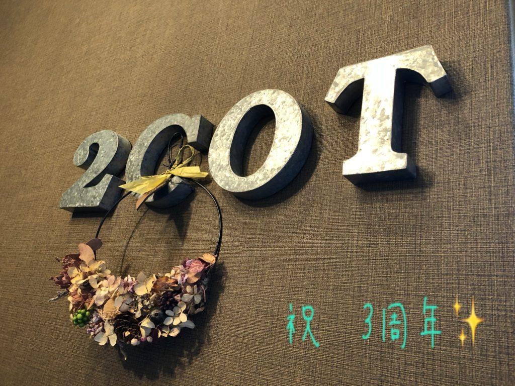 祝☆3周年